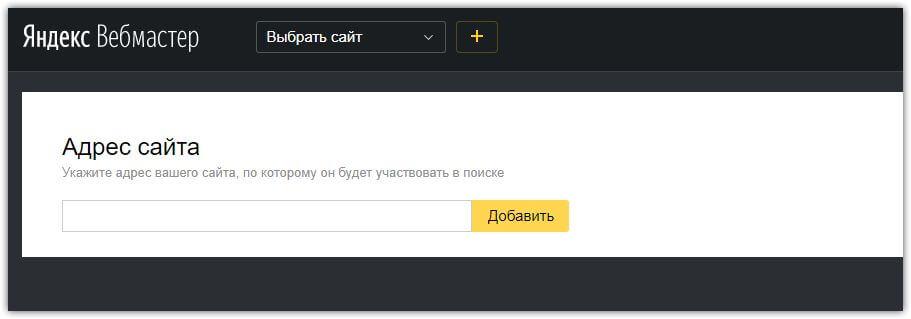 Добавление адреса в вебмастер.яндекс
