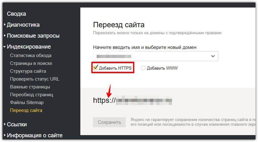 Инструмент «Переезд сайта» в вебмастере.яндекс